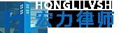 广东宏力律师事务所